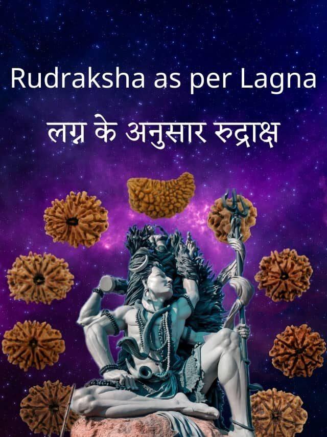 Rudraksha as Per Lagna – लग्न के अनुसार रुद्राक्ष